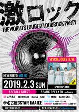 SPARK SPEAKERゲスト・ライヴ出演決定!名古屋激ロックDJパーティー@今池3STAR、2/3開催!絶賛予約受付中!