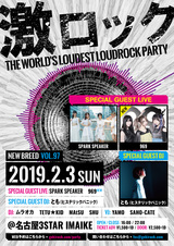 969、ゲスト・ライヴ出演決定!名古屋激ロックDJパーティー@今池3STAR、2/3開催!絶賛予約受付中!