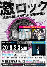 とも(ヒスパニ)、SPARK SPEAKER、969ゲスト出演!2/3開催の名古屋激ロックDJパーティー@今池3STAR、タイムテーブル公開!