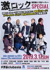 3/17(日)東京激ロックDJパーティー・スペシャル@渋谷clubasia、豪華3ステージで開催決定!イベント予約受付開始!