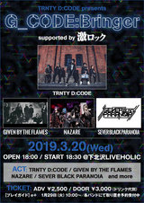 "TRNTY D:CODE、3/20下北沢LIVEHOLICにて自主企画[TRNTY D:CODE presents""G_CODE:Bringer""support by 激ロック]開催決定!SEVER BLACK PARANOIA、NAZARE、GIVEN BY THE FLAMES出演!"