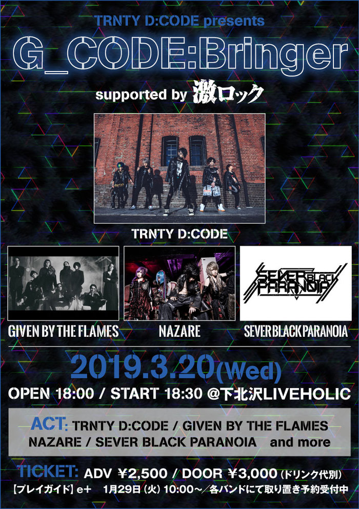 """TRNTY D:CODE、3/20下北沢LIVEHOLICにて自主企画[TRNTY D:CODE presents""""G_CODE:Bringer""""support by 激ロック]開催決定!SEVER BLACK PARANOIA、NAZARE、GIVEN BY THE FLAMES出演!"""