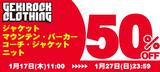 ウィンター・セール第1弾本日開始!対象のジャケット、マウンテン・パーカー、コーチ・ジャケット、ニット・アイテムが50%OFF!