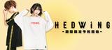 HEDWiNG最新作、期間限定予約受付中!ブランド頭文字が浮かび上がったデザインのコーチJKTをはじめバイカラー・ロンTやTシャツなどが登場!