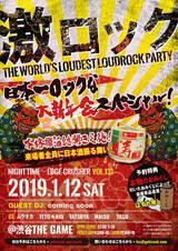 【当日券あり!】本日1/12 23時より開催の東京激ロックDJパーティー@渋谷THE GAME、当日券販売決定!