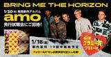 BRING ME THE HORIZON、1/18に都内某所にてニュー・アルバム『Amo』先行試聴会開催!4組8名様をご招待!