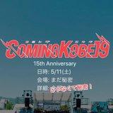 """神戸の日本最大級チャリティー・イベント""""COMING KOBE19""""、5/11に開催決定!"""