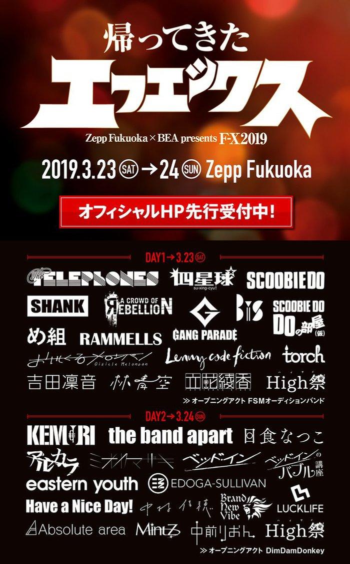 "3/23-24 Zepp Fukuokaにて開催の""F-X 2019""、最終出演アーティスト発表!"