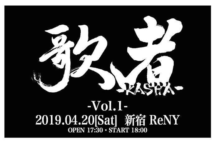 "TVアニメ""銀魂""主題歌バンドのヴォーカル集う""歌者-KASHA- vol.1""、4/20新宿ReNYにて開催決定!IKE(SPYAIR)、氏原ワタル(DOES)、村屋光二(ex-redballoon)出演!"