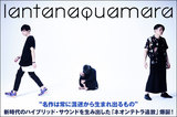 日本語詞ポスト・メタル・バンド、lantanaquamaraのインタビュー公開!新時代のハイブリッド・サウンドを生み出した新曲「ネオンテトラ追放」を配信リリース!4/14に出演イベント開催!