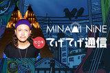 """MINAMI NiNE、ヒロキ(Vo/Ba)のイラストコラム""""てげてげ通信""""第13回公開!今回は""""なんとも言えない気持ち""""を感じた、ある大物芸能人の誕生日パーティーでの出来事を綴る!"""