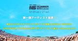 """7/20-21福岡で開催の""""NUMBER SHOT 2019""""、第1弾出演アーティストにBRAHMAN、MONOEYESら決定!"""