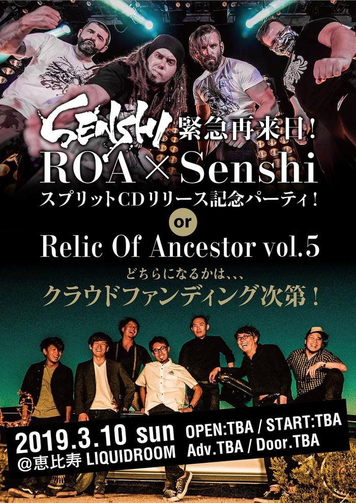 日本が好きすぎるラガ・メタル・バンド SENSHI×三味線エモ・ロック・バンド ROA、流通盤スプリットCD制作とレコ発ライヴ開催をかけた第2弾クラウドファンディング開始!