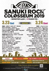 """SANUKI ROCK COLOSSEUM 2019""、第2弾出演者にサバプロ、Xmas Eileen、BACK LIFT、BUZZ THE BEARS、FABLED NUMBERら36組決定!出演日も発表!"