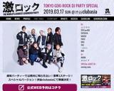 3/17(日)東京激ロックDJパーティー・スペシャル@渋谷clubasia、豪華3ステージで開催!特設サイトがオープン!イベント予約絶賛受付中!