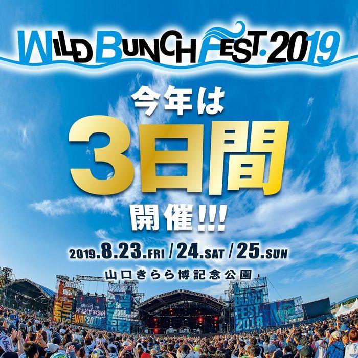 """山口の野外フェス""""WILD BUNCH FEST. 2019""""、8/23-25に開催決定!"""
