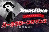 """Xmas Eileen、パフォーマーのコラム""""ハーラグローンロマンス(腹黒物語)""""第16回公開!東京オリンピックに向けて盛り上がる2019年の空気感にちなみ""""ワクワク感""""をテーマに語る!"""