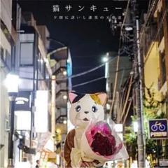 yuyami_neko_jk.jpg
