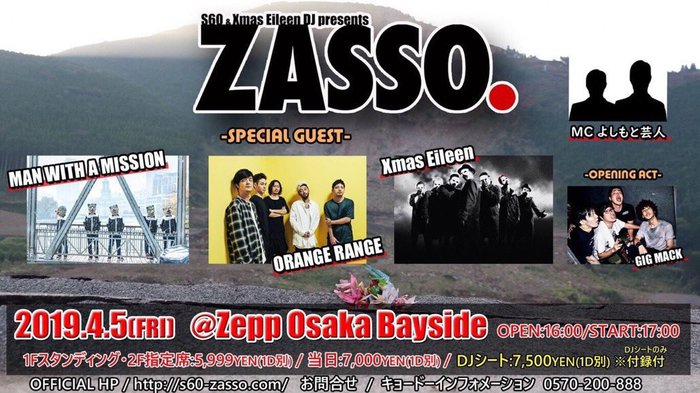 "Xmas Eileen、MAN WITH A MISSION、ORANGE RANGEら出演!""s60&XmasEileen DJ Presents【ZASSO.】""、4/5にZepp Osaka Baysideにて開催決定!"