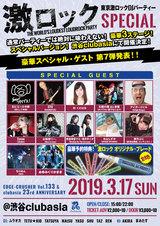SYU(GALNERYUS)よりビデオ・コメント到着!3/17東京激ロックDJパーティー・スペシャル@渋谷clubasia出演!