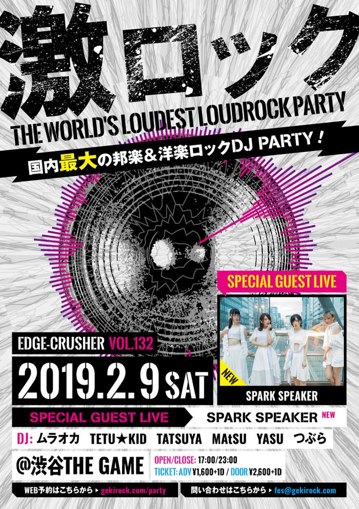 SPARK SPEAKERゲスト・ライヴ出演決定!東京激ロックDJパーティー@渋谷THE GAME、2/9開催!絶賛予約受付中!