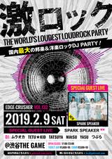 【当日券あり!】本日2/9 17時より開催の東京激ロックDJパーティー@渋谷THE GAME、当日券販売決定!SPARK SPEAKERゲスト・ライヴ出演!