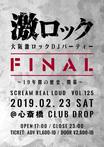 【当日券あり!】本日2/23開催、大阪激ロックDJパーティーFINAL@心斎橋DROP、当日券販売決定!