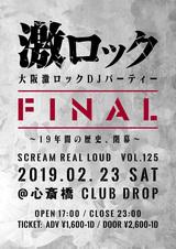 予約特典に激ロック・ラバーバンド決定!2/23大阪激ロックDJパーティーFINAL開催!19年の歴史、閉幕!