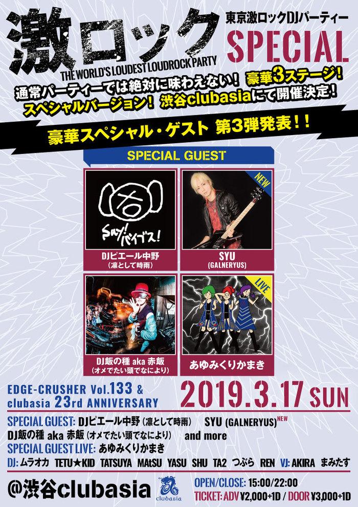 SYU(GALNERYUS)ゲストDJ出演決定!3/17(日)東京激ロックDJパーティー・スペシャル@渋谷clubasia、豪華3ステージで開催!