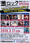 DJ梨奈リー。(Dan te Lion)、ちりめん(969)ゲストDJ出演決定!3/17(日)東京激ロックDJパーティー・スペシャル@渋谷clubasia、豪華3ステージで開催!