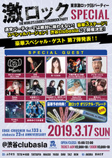 DJ くどはる、激ロックに初出演&自身初DJ披露決定!3/17(日)東京激ロックDJパーティー・スペシャル@渋谷clubasia、豪華3ステージで開催!