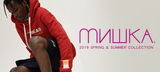 MISHKA(ミシカ)を大特集!ブランド・ロゴを大胆なデザインで配したトラックJKTをはじめ絶妙な配色のパーカーやTシャツなど新作続々入荷中!
