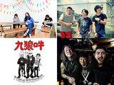 "HAWAIIAN6、locofrank、九狼吽、LINK13出演!4/12-13に下北沢&千葉にて""4paxx tour""開催決定!"
