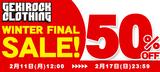 【明日23:59迄!】ゲキクロ、ウィンター・ファイナル・セール開催中!まだまだ使えるアウターやロング・シーズン楽しめるパーカー、ロンTなど対象商品が半額!