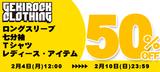 【本日23:59迄!】ウィンター・セール第3弾 開催中!対象のロンT、七分袖、Tシャツ、レディース・アイテムが50%OFF!