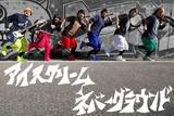 """関西を拠点に活動する""""暴レンターテイメント・バンド"""" アイスクリームネバーグラウンド、3/6リリースの3rd EP『ランナーズハイ』トレーラー映像公開!"""