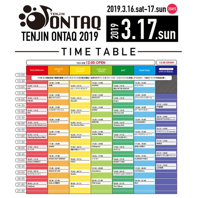 ONTAQ2019_0317TT.jpg
