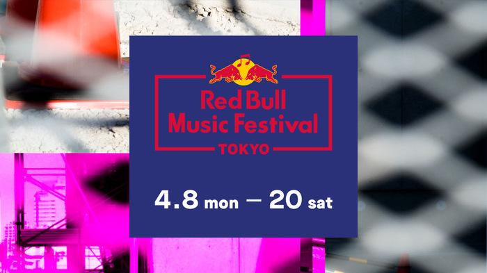 """レッドブルによる都市型音楽フェス""""RED BULL MUSIC FESTIVAL TOKYO 2019""""、4月に開催決定!"""