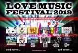 """6/1-2幕張イベントホールにて開催""""LOVE MUSIC FESTIVAL 2019""""、第2弾出演アーティストにBLUE ENCOUNTら4組決定!日割りも発表!"""