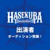 """ARABAKI ROCK FEST.19""への出演をかけたオーディション""HASEKURA Revolution""、3/2開催のライヴ審査出場者にI Promised Onceら8組が決定!"
