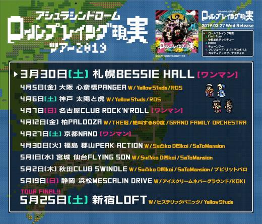 asura_tour.jpg