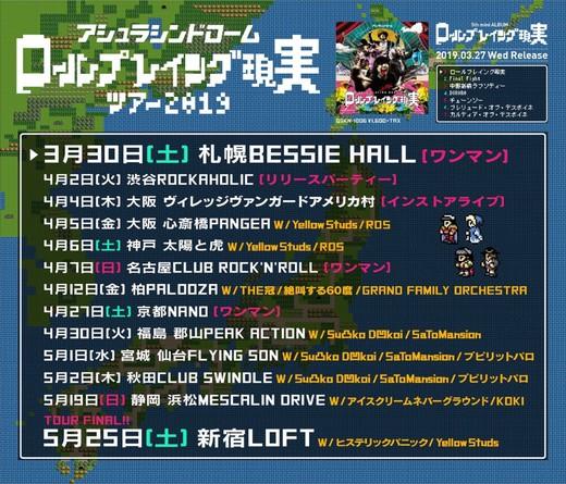 asurasyndrome_tour.jpg