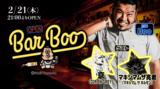 """マキシマムザ亮君(マキシマム ザ ホルモン)&京(DIR EN GREY)、明日2/21放送FRESH LIVE""""Bar Boo#24""""生出演決定!"""