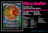Dizzy Sunfist、3/6リリースのライヴDVD&Blu-ray『DREAMS NEVER END DX』詳細発表!