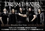 DREAM THEATER、John Petrucci(Gt)のインタビュー含む特設ページ公開!プログレッシヴ・メタルの最高峰が、ヘヴィ&メロディックに原点回帰したニュー・アルバムを2/22リリース!