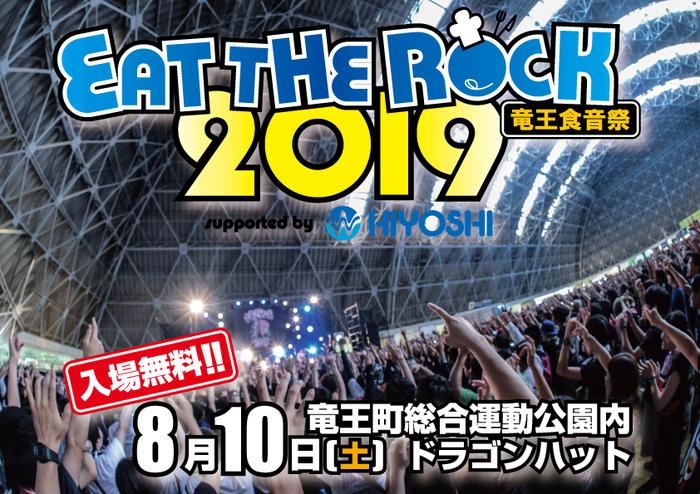 """滋賀県最大級の入場無料フェス""""EAT THE ROCK 2019 -竜王食音祭-""""、8/10に開催決定!"""