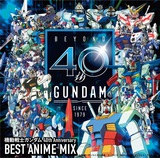 マンウィズ、UVER、SPYAIR、ブルエンら参加!ミックスCD『機動戦士ガンダム 40th Anniversary BEST ANIME MIX』、4/3にリリース決定!