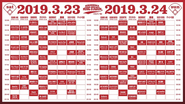 haruban_2019_timetable_web.jpg