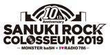 """サバプロ、Xmas Eileen、ノクモン、BiS、BACK LIFT、BUZZ THE BEARSら出演!""""SANUKI ROCK COLOSSEUM 2019""""、タイムテーブル公開!"""