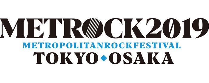 """春の野外イベント""""METROCK 2019""""、第3弾出演アーティストに打首獄門同好会、BLUE ENCOUNT、SHANKら決定!日割りも発表!"""